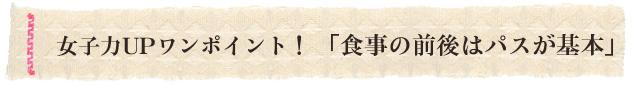 03_02onsen_gpup_komidashi_k.jpg