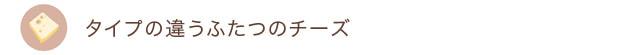 11cheese_midashi02.jpg