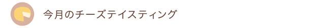 11cheese_midashi04.jpg