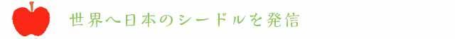 1201_cider_midashi_01.jpg