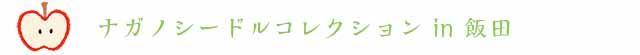 1202cider_midashi_02.jpg