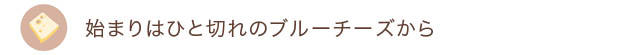 12naturalcheese_midashi02.jpg