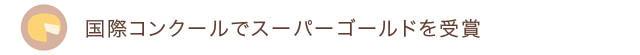 12naturalcheese_midashi04.jpg