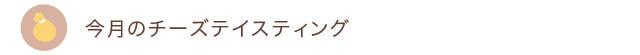 12naturalcheese_midashi06.jpg