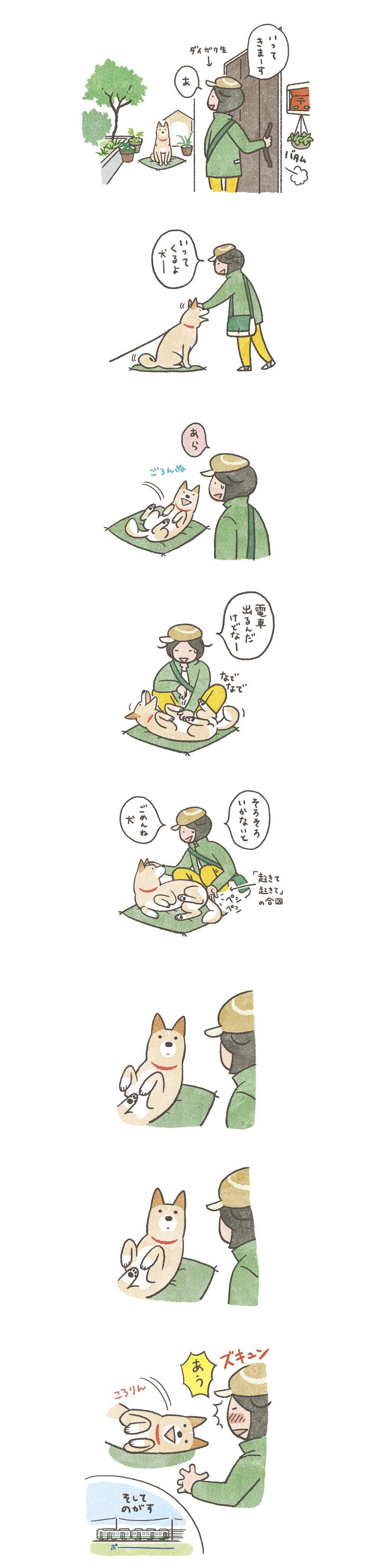 13odekakemae_800.jpg