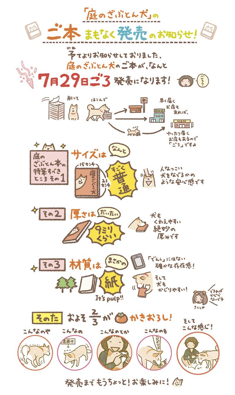 150711oshirase29.jpg
