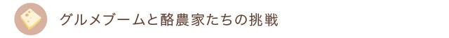 150920naturalcheese_midashi02.jpg