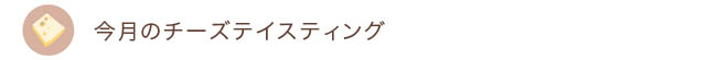 150920naturalcheese_midashi05.jpg