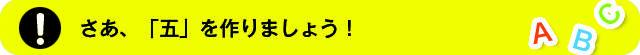16renjyuitte_hint_k01.jpg
