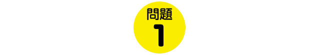 16renjyuitte_mondai_1.jpg