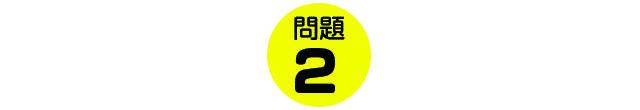 16renjyuitte_mondai_k02.jpg