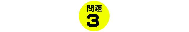 16renjyuitte_mondai_k03.jpg