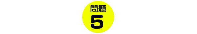 16renjyuitte_mondai_k05.jpg