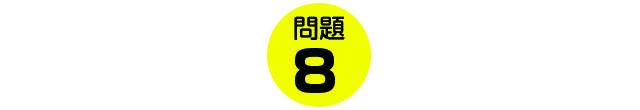16renjyuitte_mondai_k08.jpg