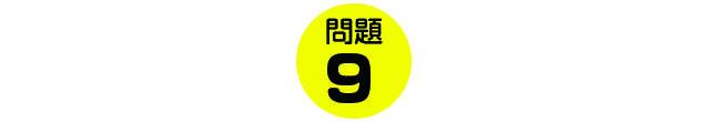 16renjyuitte_mondai_k09.jpg