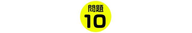 16renjyuitte_mondai_k10.jpg