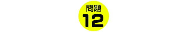 16renjyuitte_mondai_k12.jpg