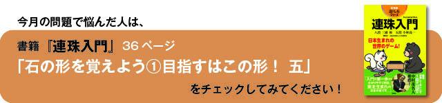 16renjyuitte_shokai_k.jpg