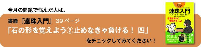 16renjyuitte_shokai_k02.jpg