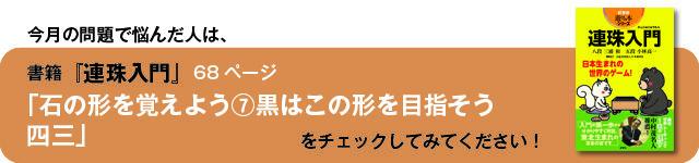 16renjyuitte_shokai_k08.jpg