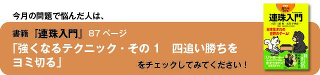 16renjyuitte_shokai_k09.jpg