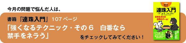 16renjyuitte_shokai_k10.jpg