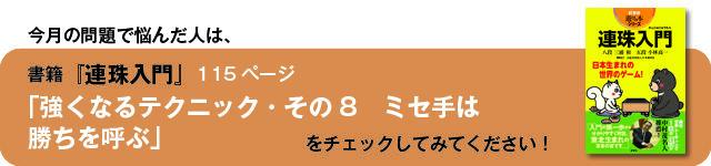 16renjyuitte_shokai_k11.jpg