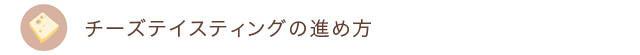 20naturalcheese_midashi02.jpg