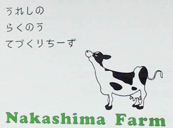 2301nakashimafarm.JPG
