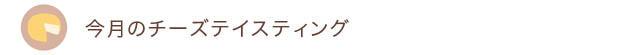 23naturalcheese_midashi04.jpg