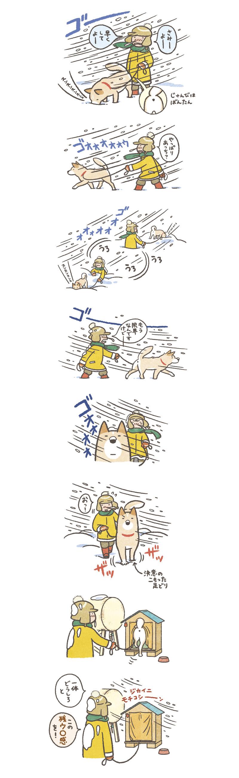 34inukodawaru800.jpg