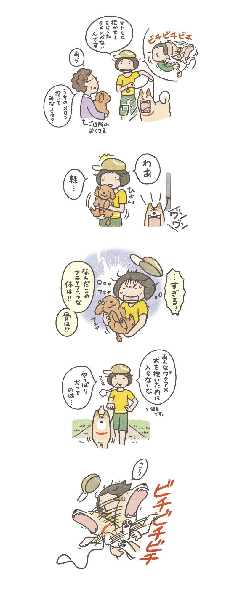 63wataametomaguro.jpg