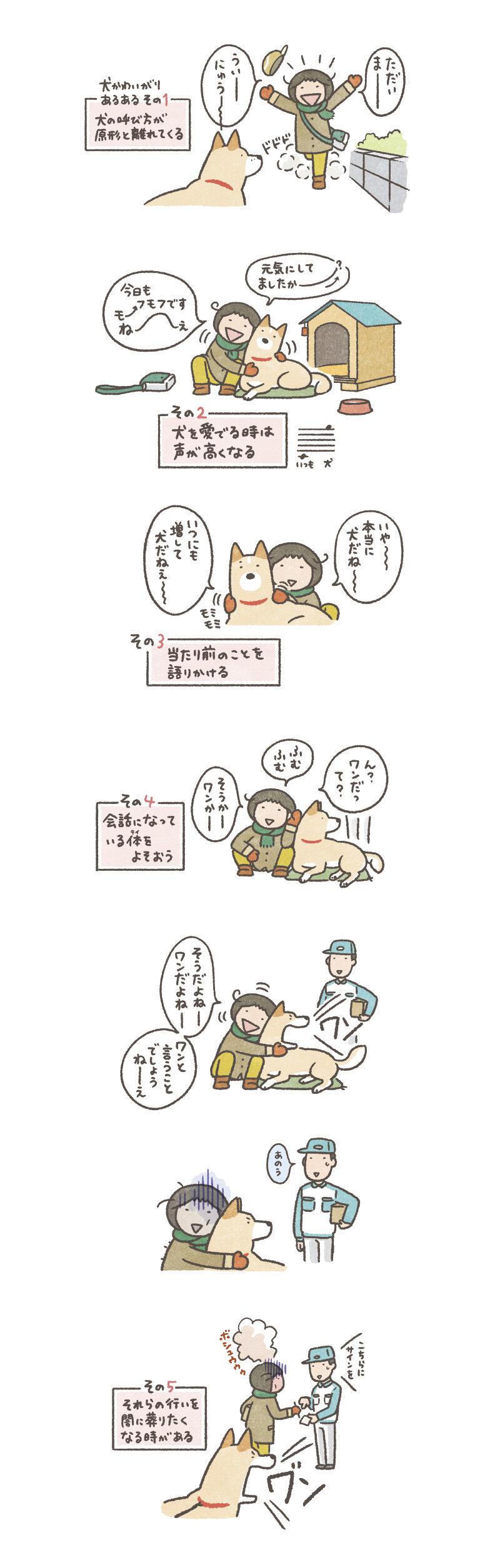 76inukawaigari.jpg