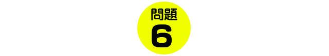 16renjyuitte_mondai_k06.jpg