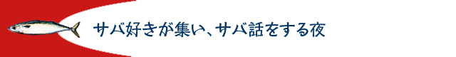 caba_komi02_01.jpg