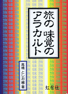 chronicle11_tabinomikaku_hyou1.jpg