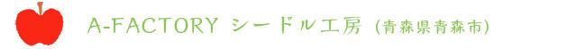 cider_midashi_03_01.jpg