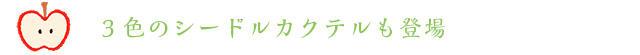 cider_midashi_0402.jpg