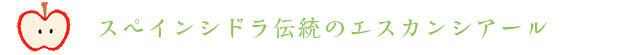 cider_midashi_0404.jpg