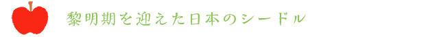 cider_midashi_0405.jpg
