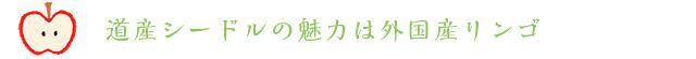 cider_midashi_06_02.jpg