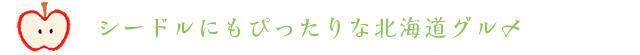 cider_midashi_06_04.jpg