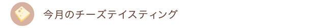 15naturalcheese_midashi05.jpg