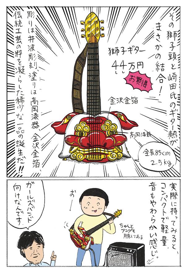 guitar_03.jpg