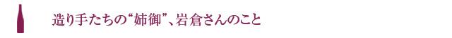 Jwinekomi01_04.jpg
