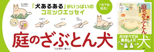 inu_oshirase.jpg