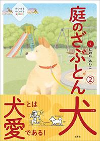niwazabuinu02web.jpg
