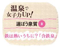 onsen_gpup_08_k.jpg