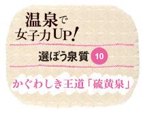 onsen_gpup_10_k.jpg