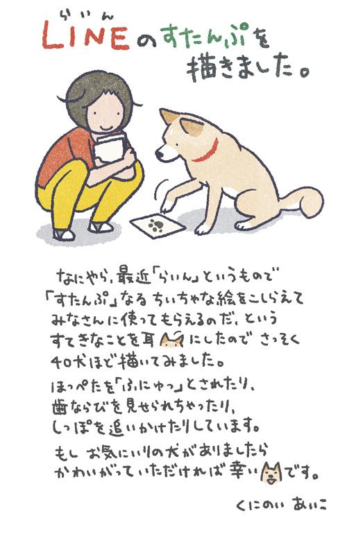 stamp_kokuchi.jpg